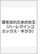 愛を忘れた氷の女王 (ハーレクインコミックス★キララ)