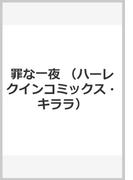 罪な一夜 (ハーレクインコミックス★キララ)