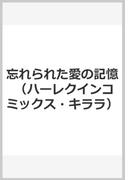 忘れられた愛の記憶 (ハーレクインコミックス★キララ)