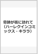 奇跡が街に訪れて (ハーレクインコミックス★キララ)