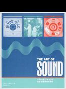 アート・オブ・サウンド 図鑑音響技術の歴史