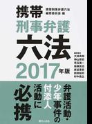 携帯刑事弁護六法 2017年版