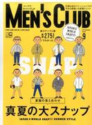 MEN's CLUB 2017年 09月号 [雑誌]
