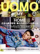 uomo (ウオモ) 2017年 09月号 [雑誌]