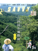 SAVVY (サビィ) 2017年 09月号 [雑誌]