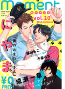 【無料】moment vol.10/2017 summer(moment)