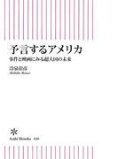予言するアメリカ 事件と映画にみる超大国の未来(朝日新書)