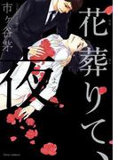 花葬りて、夜【特典付き】(フルールコミックス)