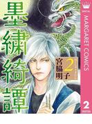 墨繍綺譚 2(マーガレットコミックスDIGITAL)