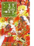 天空の玉座 8(ボニータコミックス)