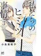 私たちのヒミツ事情 3(プリンセスコミックス プチプリ)
