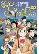 オーイ! とんぼ 第8巻(ゴルフダイジェストコミックス)