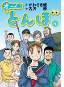 オーイ! とんぼ 第7巻(ゴルフダイジェストコミックス)