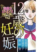 素敵なロマンス ドラマチックな女神たち vol.2(ロマンス宣言)