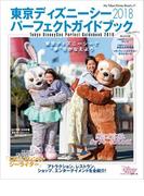 東京ディズニーシー パーフェクトガイドブック 2018(My Tokyo Disney Resort)