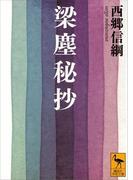 梁塵秘抄(講談社学術文庫)