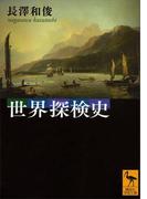 世界探検史(講談社学術文庫)