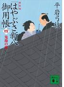新装版 はやぶさ新八御用帳(四) 鬼勘の娘(講談社文庫)