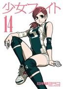 少女ファイト(14)