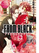 FROM BLACK2 ~ドS極道の過激な溺愛~