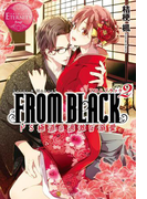 FROM BLACK2 ~ドS極道の過激な溺愛~(エタニティブックス・赤)