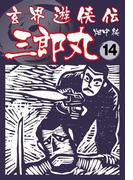 玄界遊侠伝 三郎丸 14