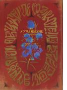 新訳 メアリと魔女の花(角川書店単行本)