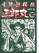 玄界遊侠伝 三郎丸 10