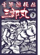 玄界遊侠伝 三郎丸 7