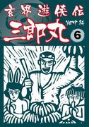 玄界遊侠伝 三郎丸 6