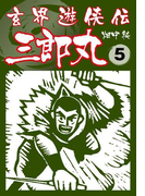 玄界遊侠伝 三郎丸 5