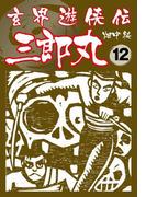 玄界遊侠伝 三郎丸 12