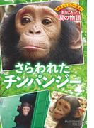 野生どうぶつを救え! 本当にあった涙の物語 さらわれたチンパンジー(角川書店単行本)