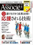 日経ビジネスアソシエ2017年8月号