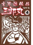 玄界遊侠伝 三郎丸 4