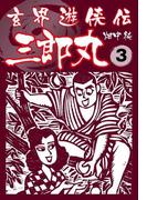 玄界遊侠伝 三郎丸 3