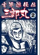 玄界遊侠伝 三郎丸 2