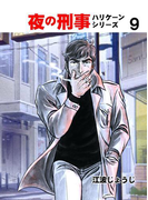 夜の刑事ハリケーンシリーズ 9