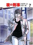 夜の刑事ハリケーンシリーズ 7
