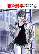 夜の刑事ハリケーンシリーズ 5