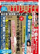 週刊現代 2017年7月22日・29日号(週刊現代)