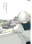マチキネマ2(1)(Next comics(ネクストコミックス))