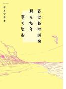 春はあけぼの 月もなう 空もなお(8)(Next comics(ネクストコミックス))