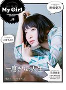 """別冊CD&DLでーた My Girl vol.19""""VOICE ACTRESS EDITION""""(エンターブレインムック)"""