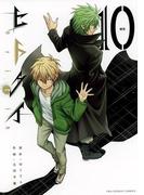 ヒトクイ-origin- 10(裏少年サンデーコミックス)