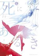 死にあるき 1(裏少年サンデーコミックス)