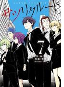 サツリクルート 7(裏少年サンデーコミックス)