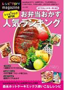 レシピブログmagazine Vol.12 春号(扶桑社MOOK)