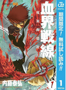 血界戦線【期間限定無料】―魔封街結社― 1(ジャンプコミックスDIGITAL)