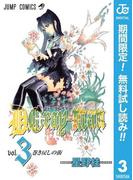 D.Gray-man【期間限定無料】 3(ジャンプコミックスDIGITAL)